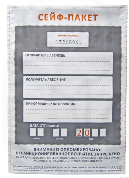 Сейф-пакет 205*295 мм